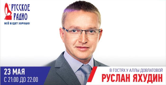 russkoe_radio_ruslan_yahudin
